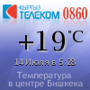 Температура в центре города от ОАО Кыргызтелеком: кликните для просмотра кода