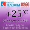 Температура в центре города от ОАО Кыргызтелеком